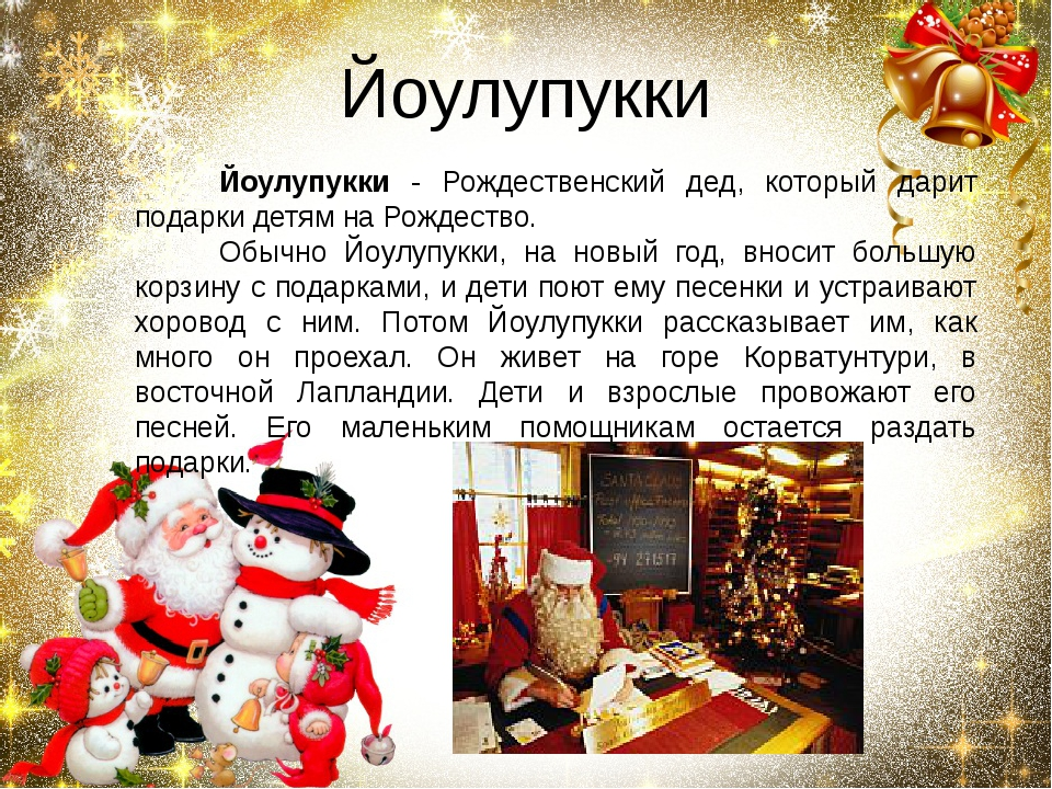 Йоулупукки Йоулупукки - Рождественский дед, который дарит подарки детям на Ро...