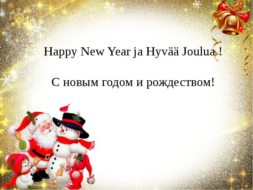 Happy New Year ja Hyvää Joulua ! С новым годом и рождеством!