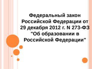 """Федеральный закон Российской Федерации от 29 декабря 2012 г. N 273-ФЗ """"Об об"""
