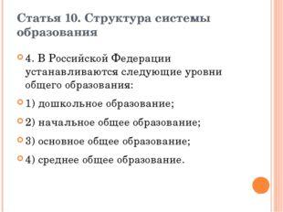 Статья 10. Структура системы образования 4. В Российской Федерации устанавлив