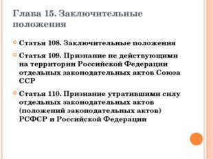 Глава 15. Заключительные положения Статья 108. Заключительные положения Стать