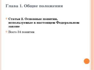 Глава 1. Общие положения Статья 2. Основные понятия, используемые в настоящем