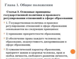 Глава 1. Общие положения Статья 3. Основные принципы государственной политики
