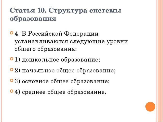 Статья 10. Структура системы образования 4. В Российской Федерации устанавлив...