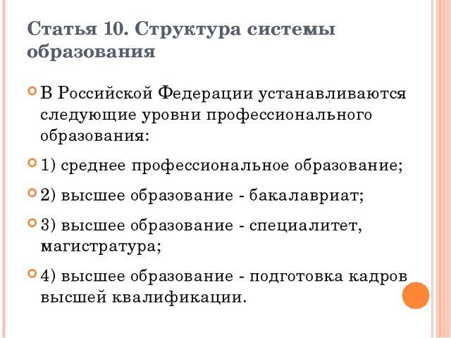 Статья 10. Структура системы образования В Российской Федерации устанавливают...
