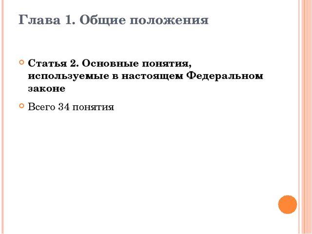Глава 1. Общие положения Статья 2. Основные понятия, используемые в настоящем...