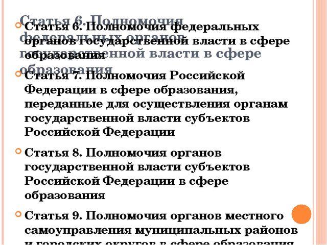 Статья 6. Полномочия федеральных органов государственной власти в сфере образ...