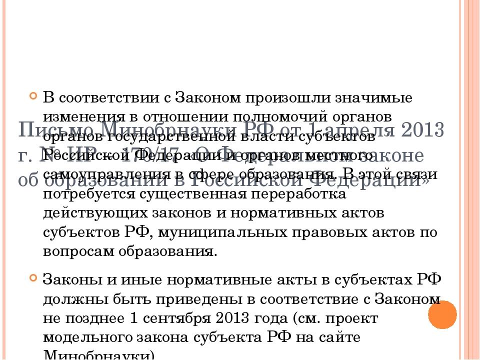 Письмо Минобрнауки РФ от 1 апреля 2013 г. № ИР – 170/17 «О Федеральном закон...