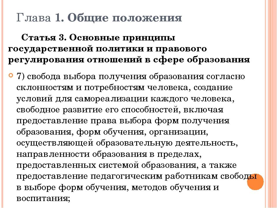 Глава 1. Общие положения Статья 3. Основные принципы государственной политики...