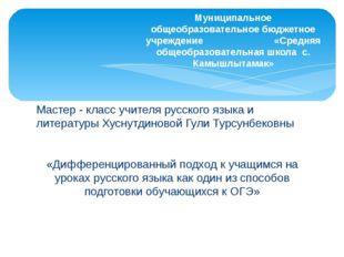 Мастер - класс учителя русского языка и литературы Хуснутдиновой Гули Турсунб