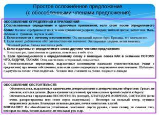 Простое осложнённое предложение (с обособленными членами предложения) ОБОСОБЛ