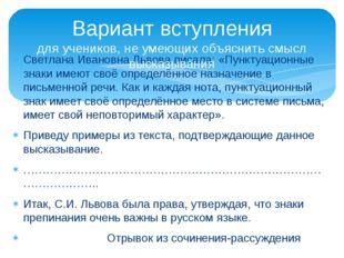 Светлана Ивановна Львова писала: «Пунктуационные знаки имеют своё определённо