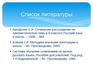 Арефьева С.А. Сочинение-рассуждение на лингвистическую тему в 9 классе// Русс