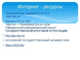 Открытый банк заданий ЕГЭ и ОГЭ http://fipi.ru/ Капканы ЕГЭ и ГИА http://xn--