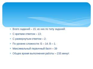 Всего заданий – 15; из них по типу заданий: С кратким ответом – 13; С разверн
