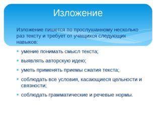 Изложение пишется по прослушанному несколько раз тексту и требует от учащихся