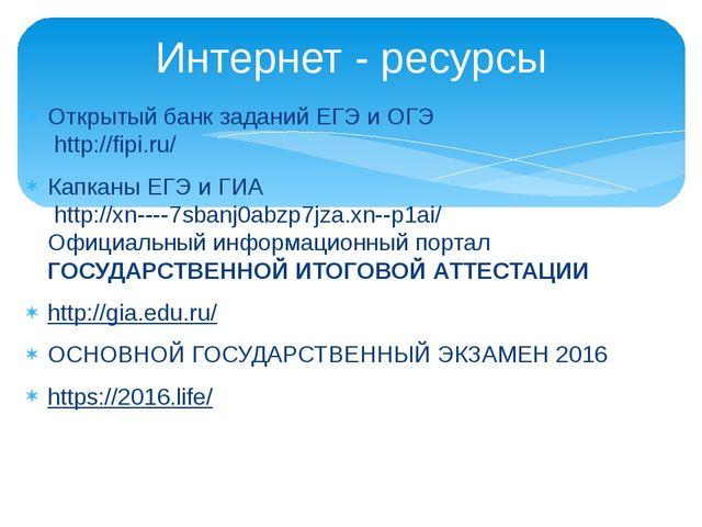 Открытый банк заданий ЕГЭ и ОГЭ http://fipi.ru/ Капканы ЕГЭ и ГИА http://xn--...