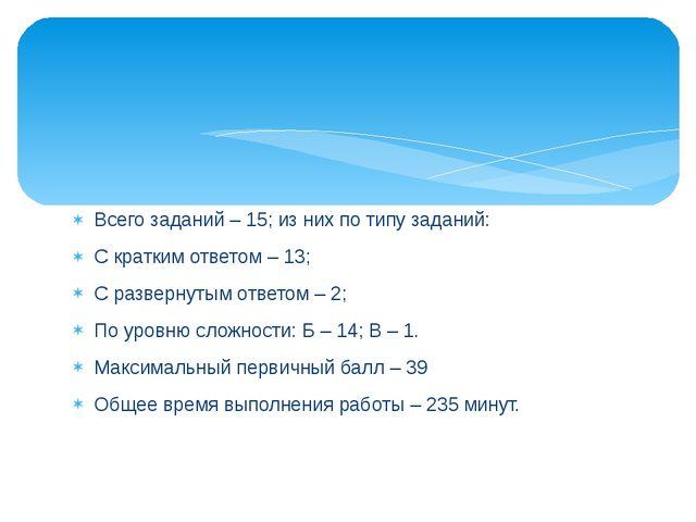 Всего заданий – 15; из них по типу заданий: С кратким ответом – 13; С разверн...
