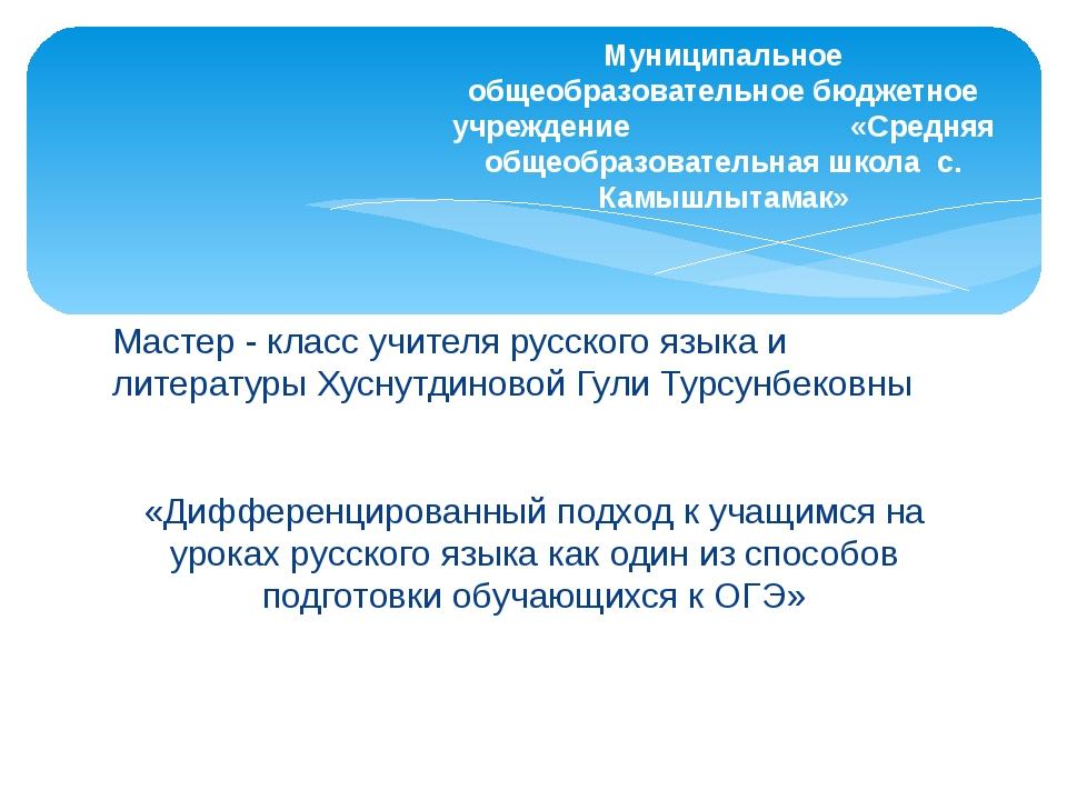 Мастер - класс учителя русского языка и литературы Хуснутдиновой Гули Турсунб...