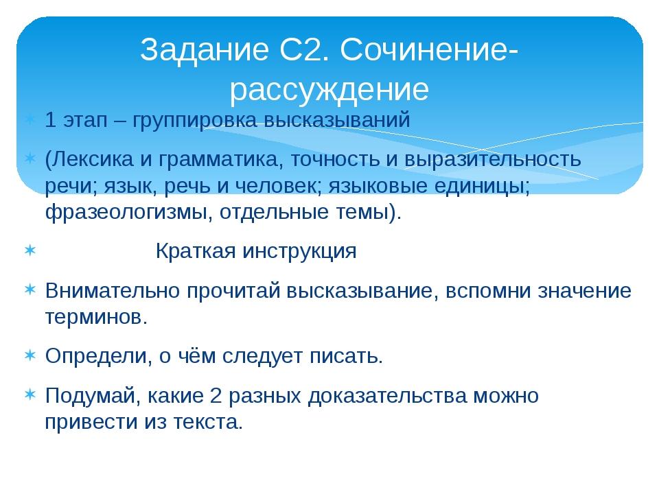 1 этап – группировка высказываний (Лексика и грамматика, точность и выразител...