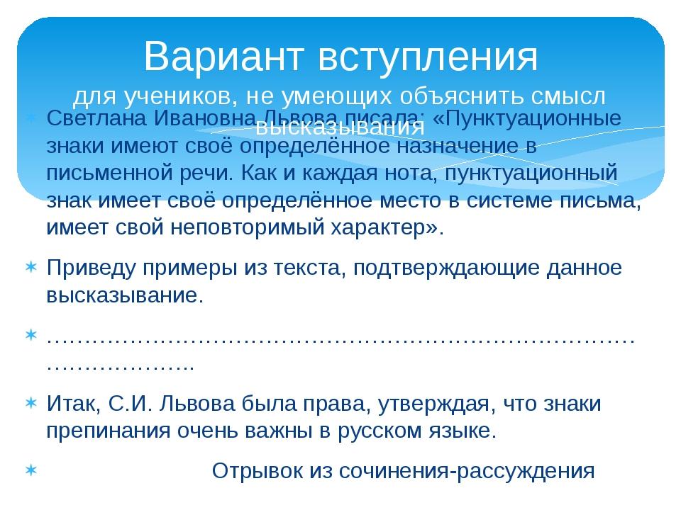 Светлана Ивановна Львова писала: «Пунктуационные знаки имеют своё определённо...