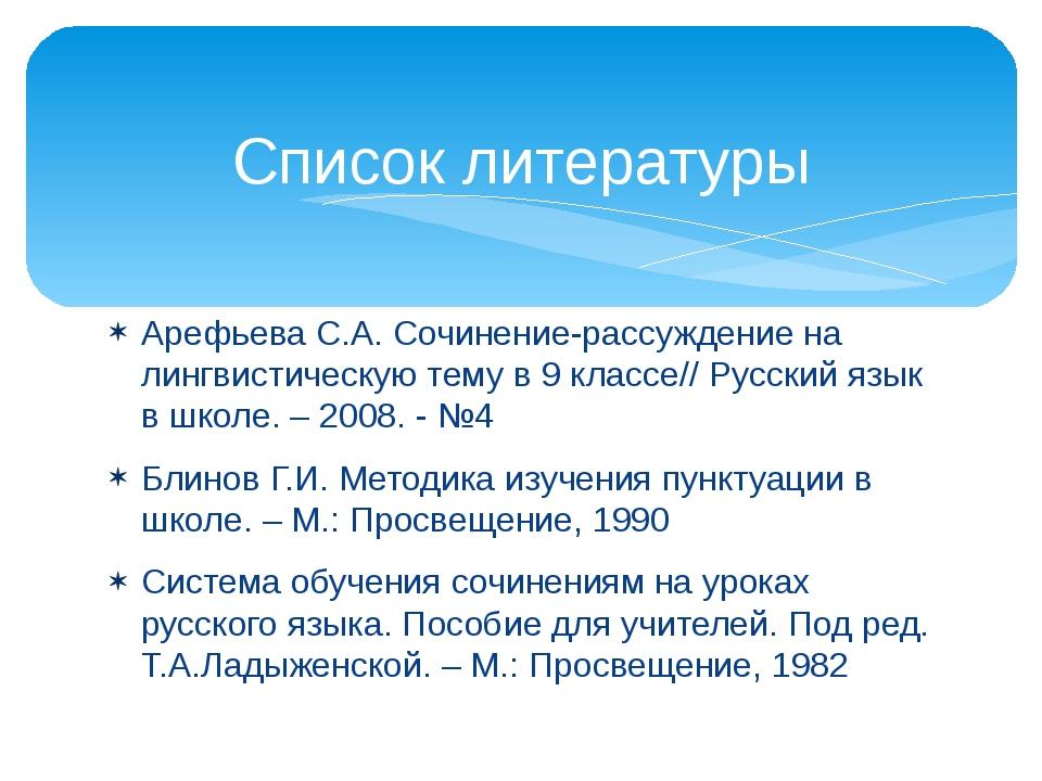 Арефьева С.А. Сочинение-рассуждение на лингвистическую тему в 9 классе// Русс...