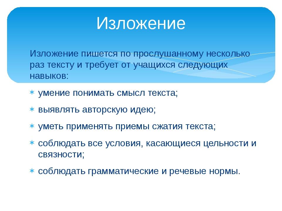 Изложение пишется по прослушанному несколько раз тексту и требует от учащихся...
