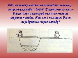 Два мальчика стоят на противоположных сторонах канавы с водой. У каждого из н