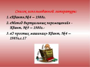 Список использованной литературы: «Квант»,№ 4 – 1988г. «Метод виртуальных пер