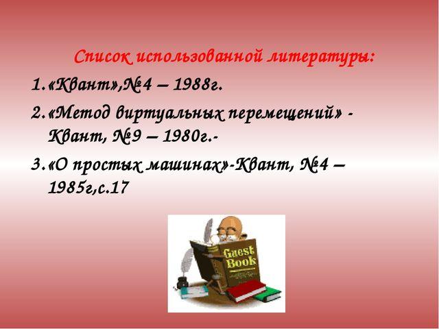 Список использованной литературы: «Квант»,№ 4 – 1988г. «Метод виртуальных пер...