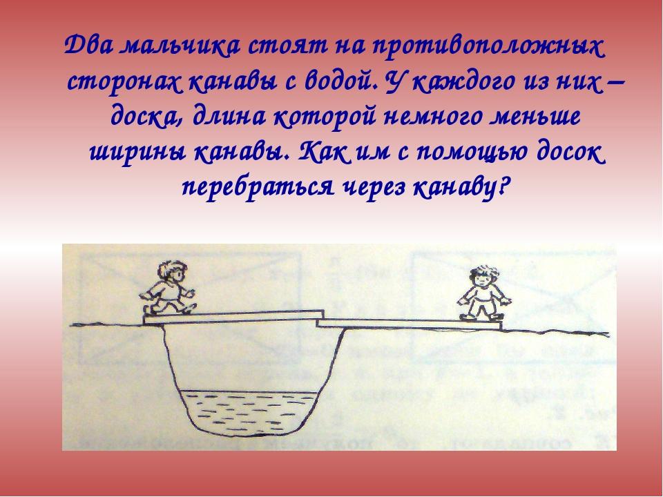 Два мальчика стоят на противоположных сторонах канавы с водой. У каждого из н...