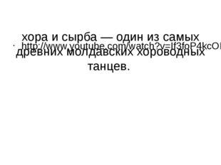 хора и сырба — один из самых древних молдавских хороводных танцев. http://ww