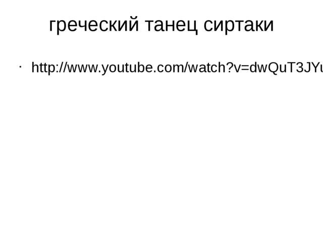 греческий танец сиртаки http://www.youtube.com/watch?v=dwQuT3JYuMo