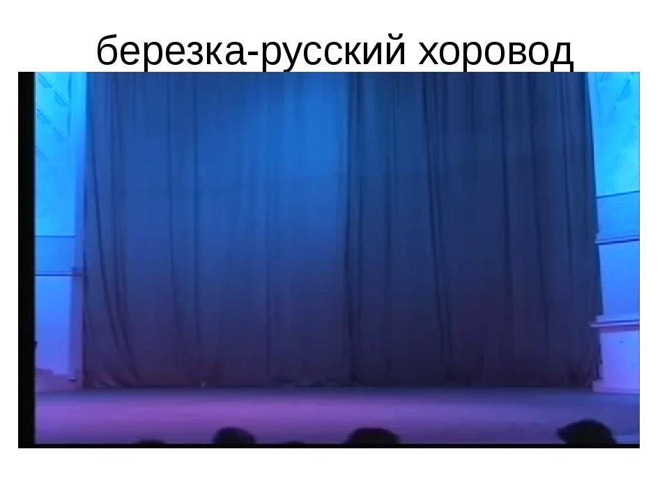 березка-русский хоровод