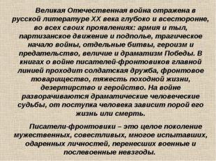 Великая Отечественная война отражена в русской литературе XX века глубоко и
