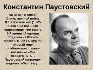 Константин Паустовский Во время Великой Отечественной войны К.Г. Паустовский