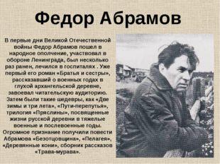 Федор Абрамов В первые дни Великой Отечественной войны Федор Абрамов пошел в