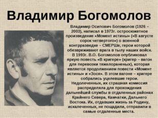 Владимир Богомолов Владимир Осипович Богомолов (1926 – 2003), написал в 1973г
