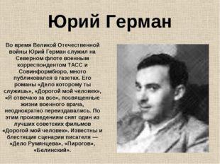 Юрий Герман Во время Великой Отечественной войны Юрий Герман служил на Северн