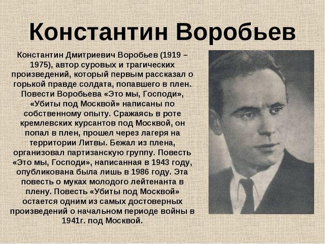 Константин Воробьев Константин Дмитриевич Воробьев (1919 – 1975), автор суров...