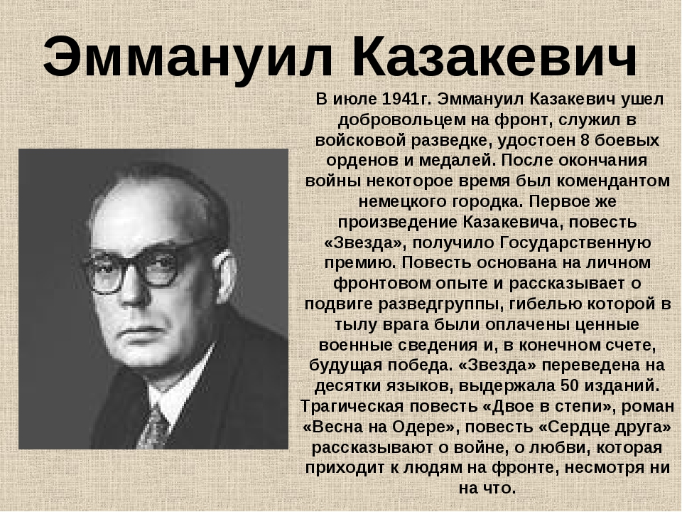 Эммануил Казакевич В июле 1941г. Эммануил Казакевич ушел добровольцем на фрон...