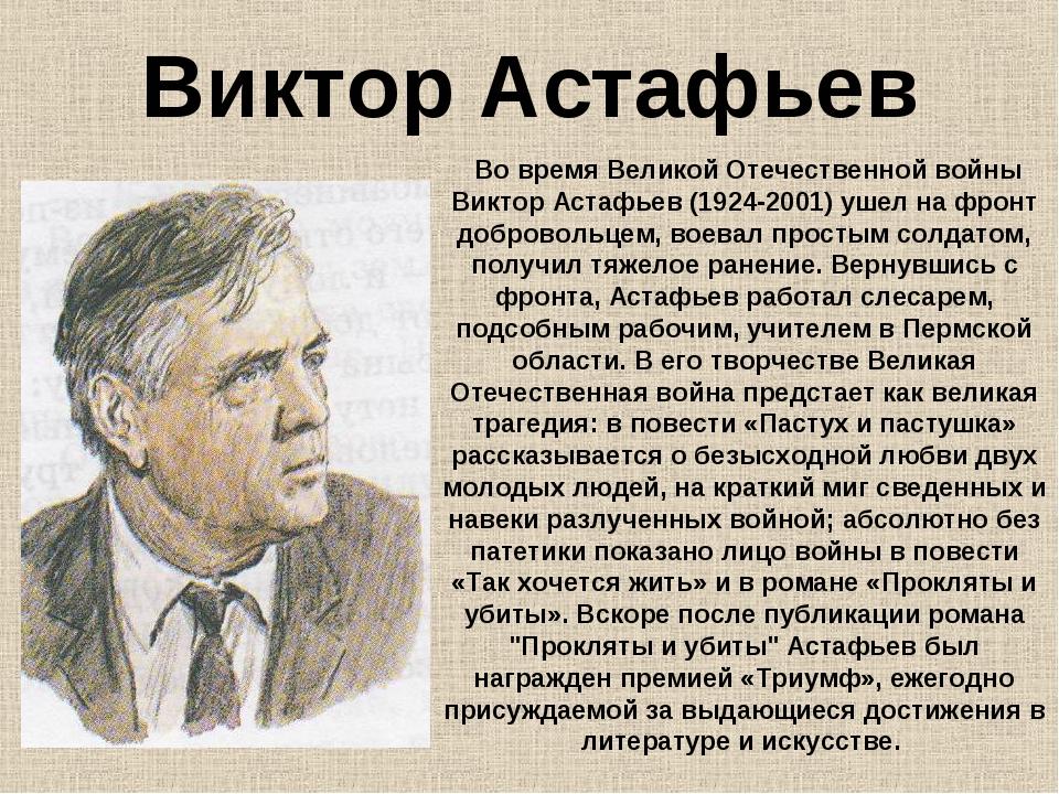 Виктор Астафьев Во время Великой Отечественной войны Виктор Астафьев (1924-20...