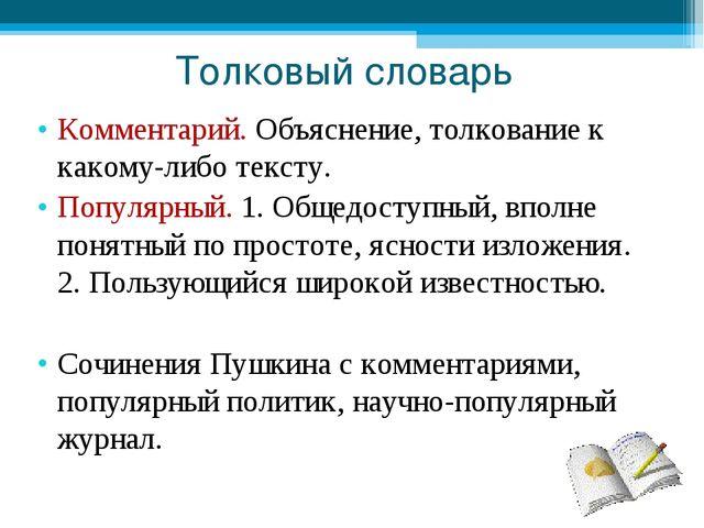 Толковый словарь Комментарий. Объяснение, толкование к какому-либо тексту. По...
