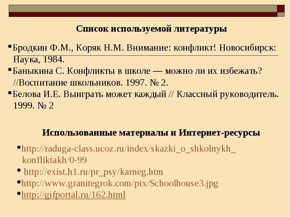 Использованные материалы и Интернет-ресурсы Список используемой литературы Бр...