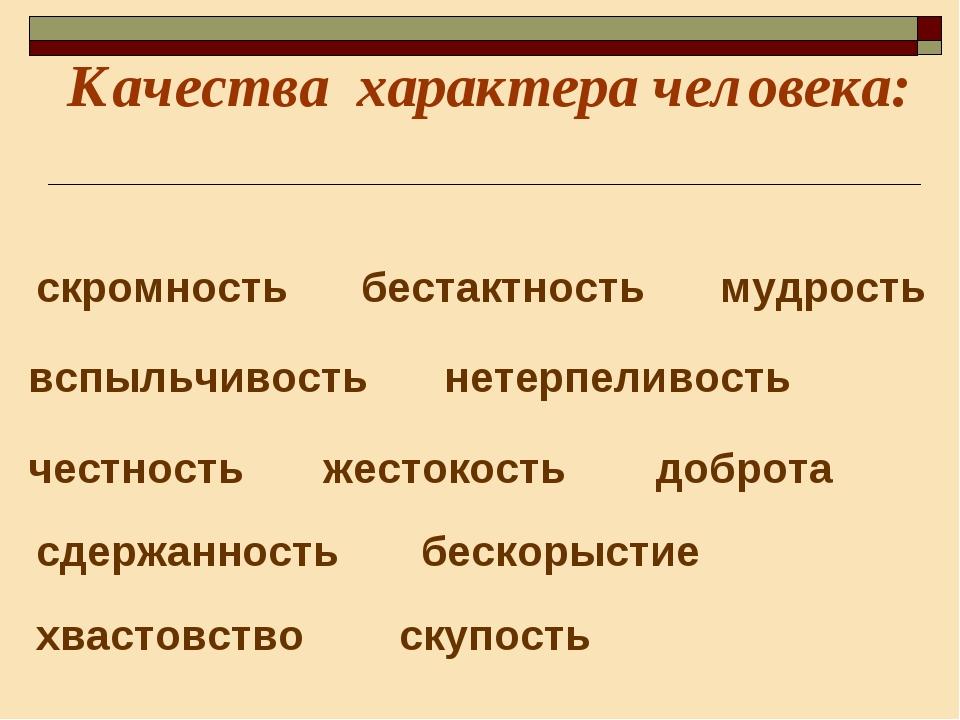 Качества характера человека: бестактность скромность мудрость вспыльчивость н...