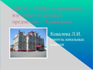 МБОУ « СОШ с углубленным изучением отдельных предметов» г. Грайворона Ковалев