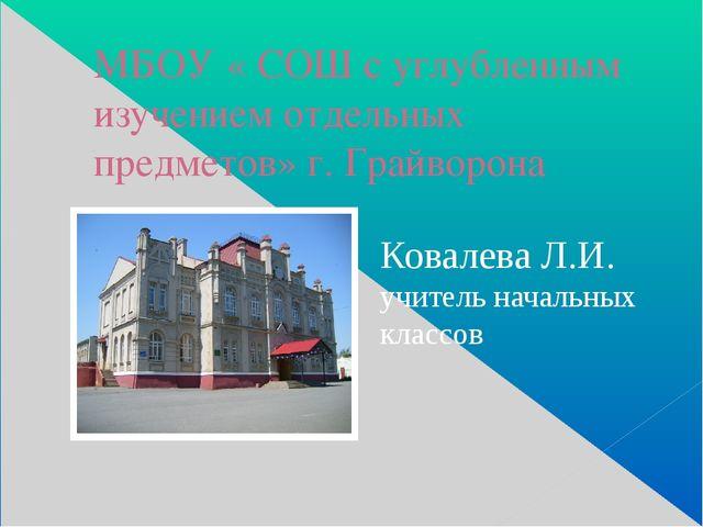 МБОУ « СОШ с углубленным изучением отдельных предметов» г. Грайворона Ковалев...