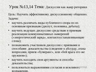 Урок №13,14 Тема: Дискуссия как жанр риторики Цель: Научить эффективному диск
