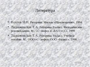 Литература Кохтев Н.Н. Риторика. Москва «Просвещение», 1994 Ладыженская Т.А.