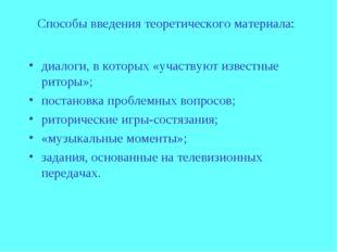 Способы введения теоретического материала: диалоги, в которых «участвуют изве